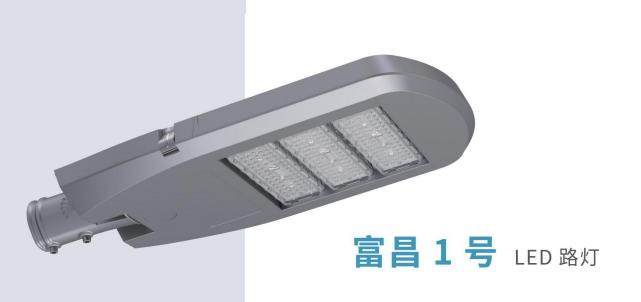 富昌1号LED路灯